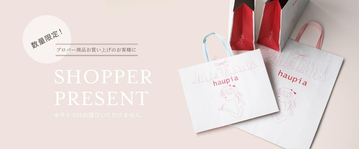 /images/slide/210901_haupia_shopper_pc.jpg