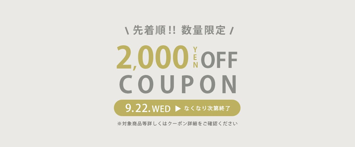 /images/slide/210922_2000coupon_pc.jpg